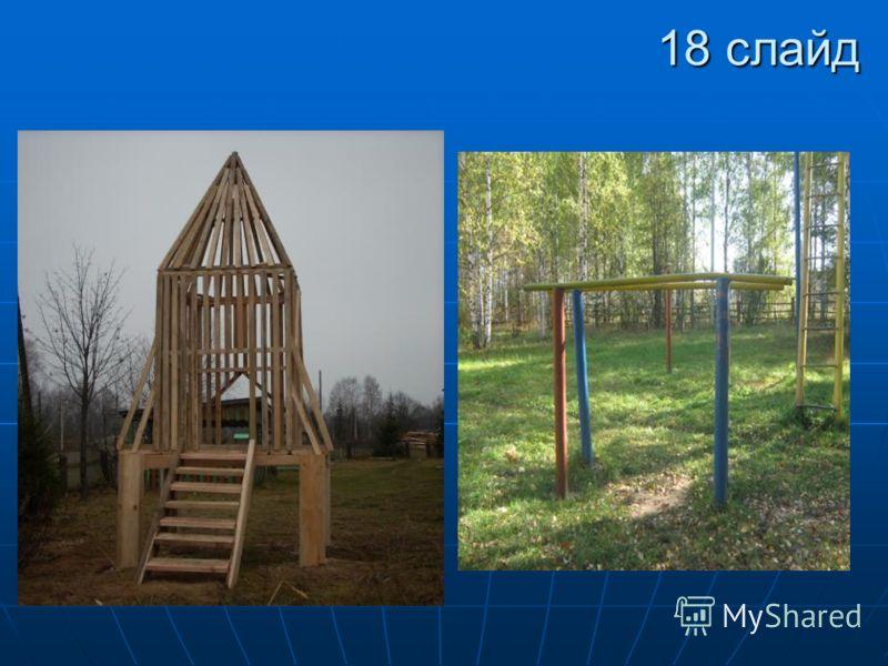 18 слайд