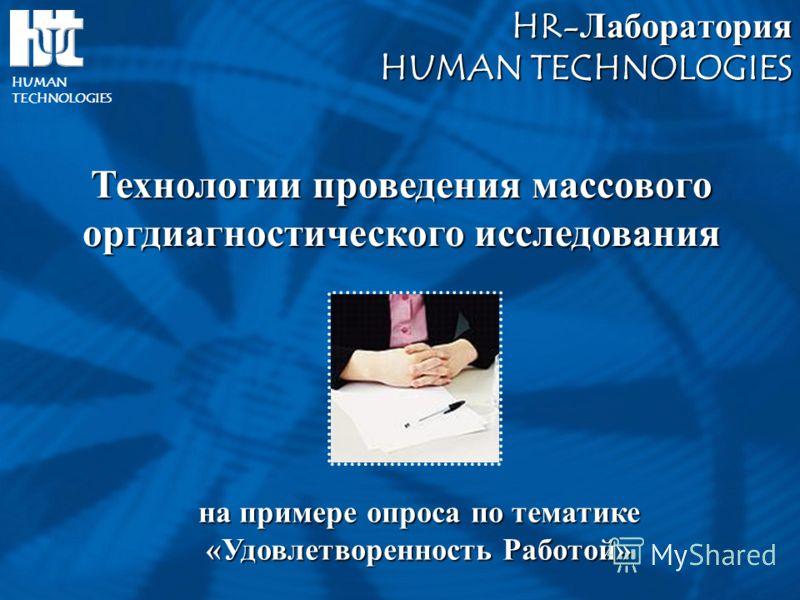 HR-ЛабораторияHUMAN TECHNOLOGIES HUMAN TECHNOLOGIES Технологии проведения массовогооргдиагностического исследования на примере опроса по тематике«Удовлетворенность Работой»