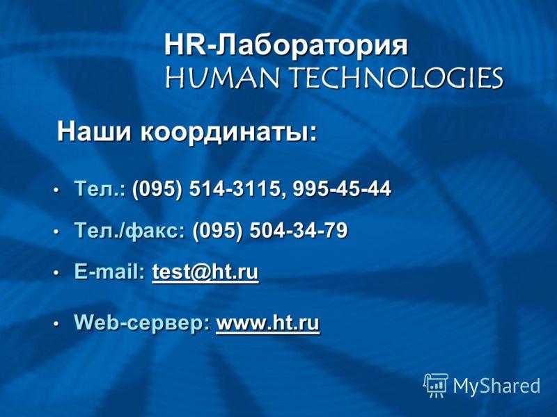 Наши координаты: Тел.: (095) 514-3115, 995-45-44 Тел./факс: (095) 504-34-79 E-mail: test@ht.ru Web-сервер: www.ht.ru HR-ЛабораторияHUMAN TECHNOLOGIES