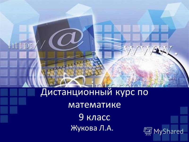 Дистанционный курс по математике 9 класс Жукова Л.А.