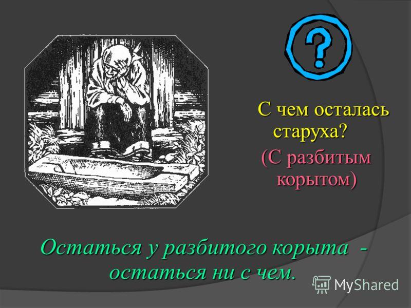 Что просила старуха у рыбки? (Новое корыто, избу) (Столбовой дворянкой, царицей,владычицей морской) Кем хотела быть старуха?