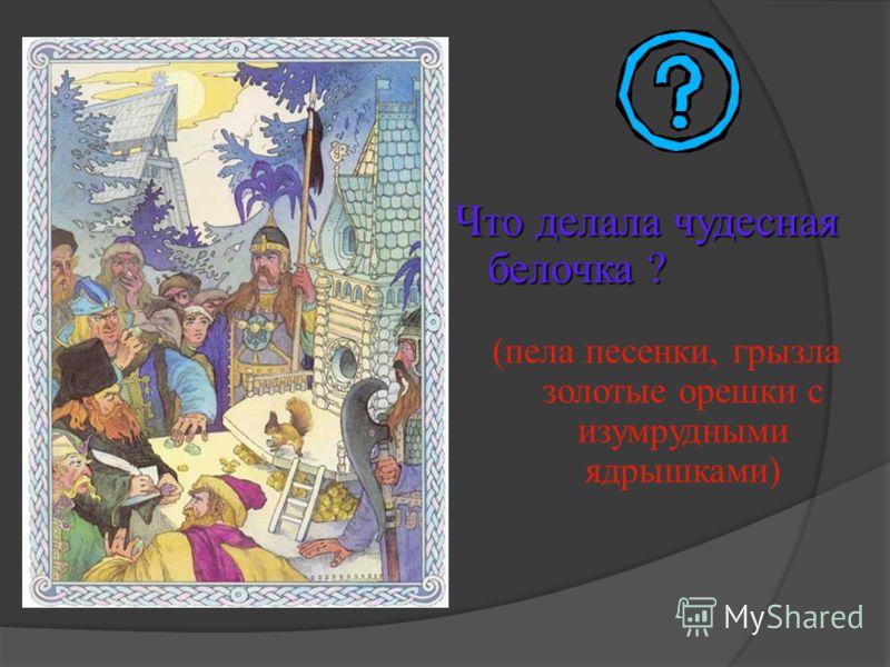 Кого спас от смертикнязь Гвидон ? (Лебедь) Кем стала царевнаЛебедь? (женой князяГвидона)