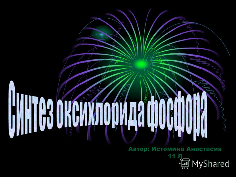 Автор: Истомина Анастасия 11 Л Любимый синтез