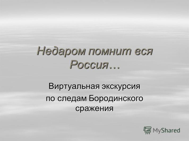 Недаром помнит всяРоссия… Виртуальная экскурсия по следам Бородинского сражения