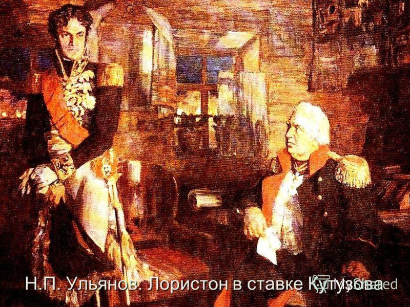 Н.П. Ульянов. Лористон в ставке Кутузова