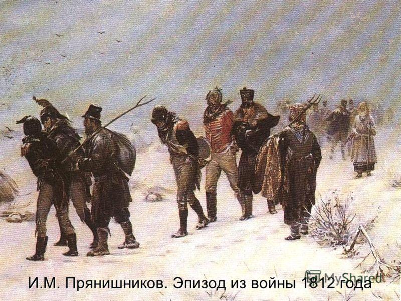 И.М. Прянишников. Эпизод из войны 1812 года