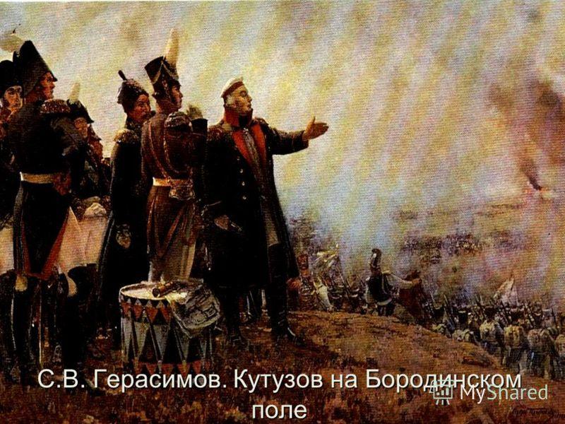 С.В. Герасимов. Кутузов на Бородинскомполе
