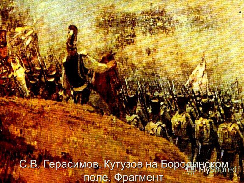 С.В. Герасимов. Кутузов на Бородинскомполе. Фрагмент