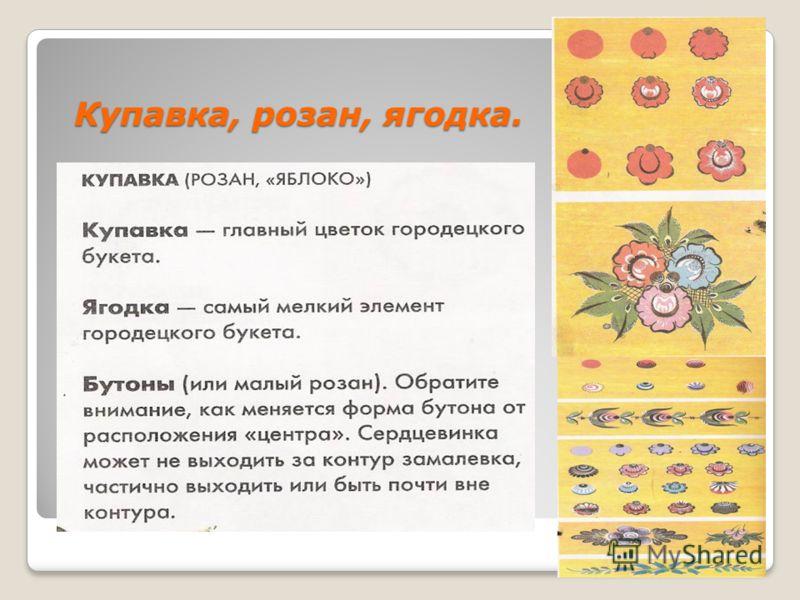 Купавка, розан, ягодка.