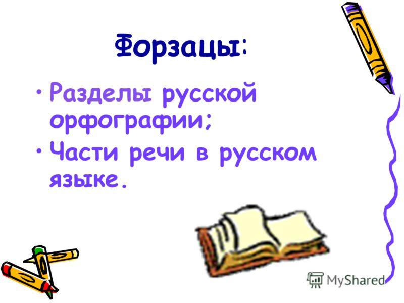 Форзацы: Разделы русской орфографии; Части речи в русском языке.