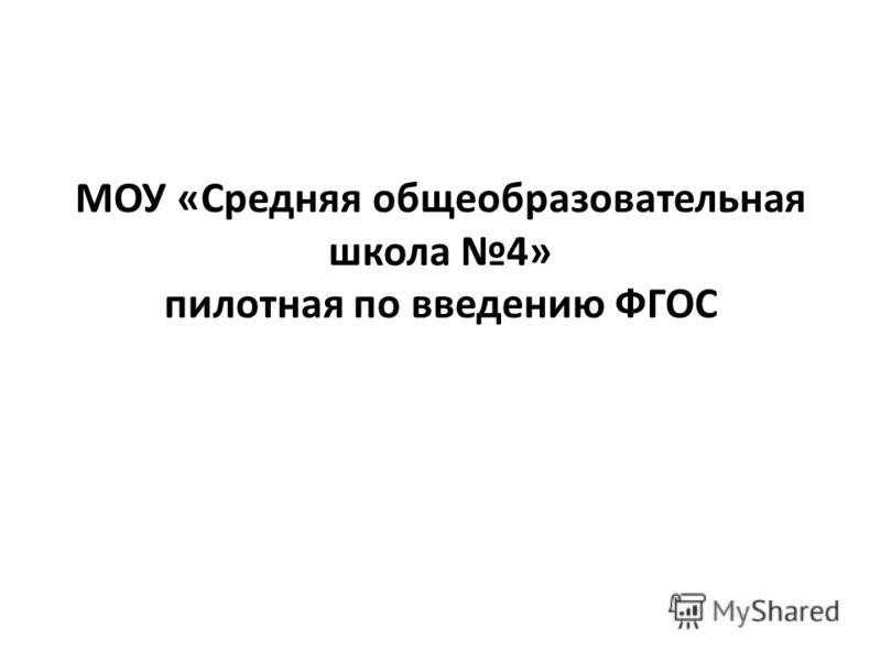 МОУ «Средняя общеобразовательная школа 4» пилотная по введению ФГОС