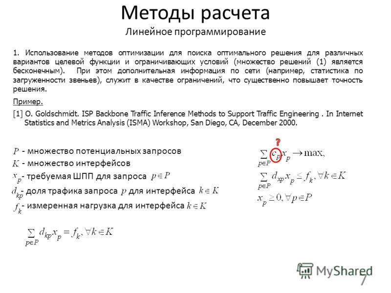 Методы расчета Линейное программирование 7 1. Использование методов оптимизации для поиска оптимального решения для различных вариантов целевой функции и ограничивающих условий (множество решений (1) является бесконечным). При этом дополнительная инф