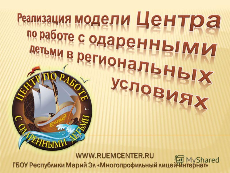 ГБОУ Республики Марий Эл «Многопрофильный лицей-интернат» WWW.RUEMCENTER.RU