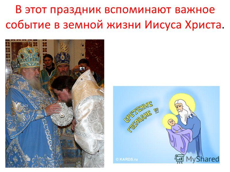В этот праздник вспоминают важное событие в земной жизни Иисуса Христа.