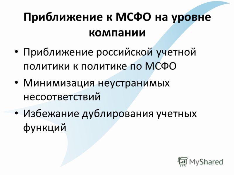 Приближение к МСФО на уровне компании Приближение российской учетной политики к политике по МСФО Минимизация неустранимых несоответствий Избежание дублирования учетных функций