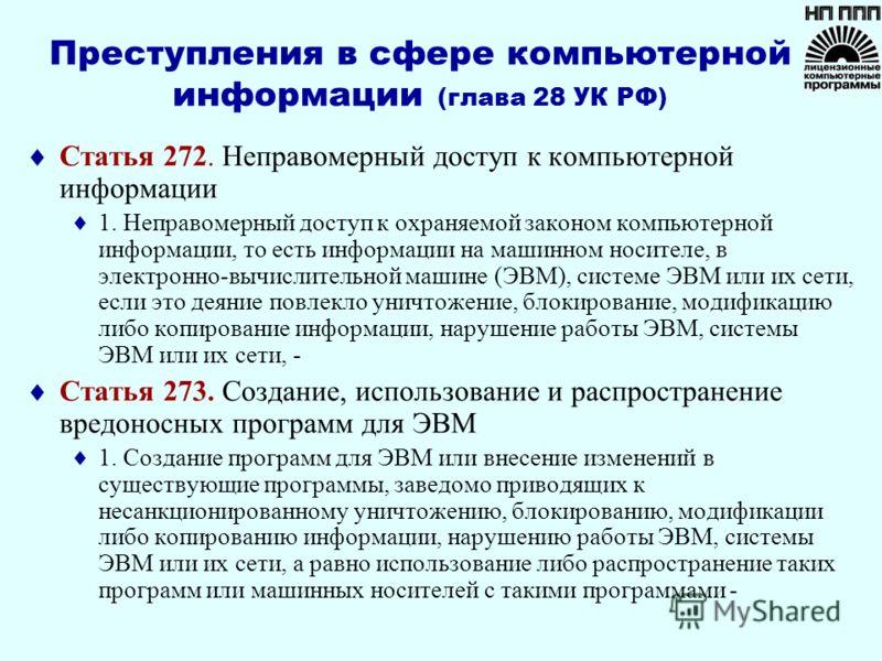 Преступления в сфере компьютерной информации (глава 28 УК РФ) Статья 272. Неправомерный доступ к компьютерной информации 1. Неправомерный доступ к охраняемой законом компьютерной информации, то есть информации на машинном носителе, в электронно-вычис