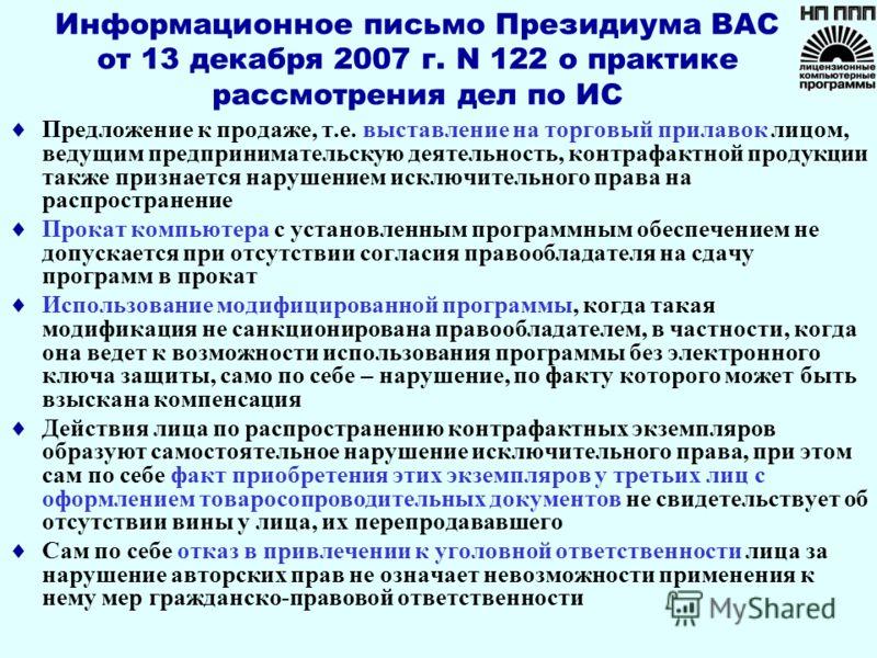 Информационное письмо Президиума ВАС от 13 декабря 2007 г. N 122 о практике рассмотрения дел по ИС Предложение к продаже, т.е. выставление на торговый прилавок лицом, ведущим предпринимательскую деятельность, контрафактной продукции также признается