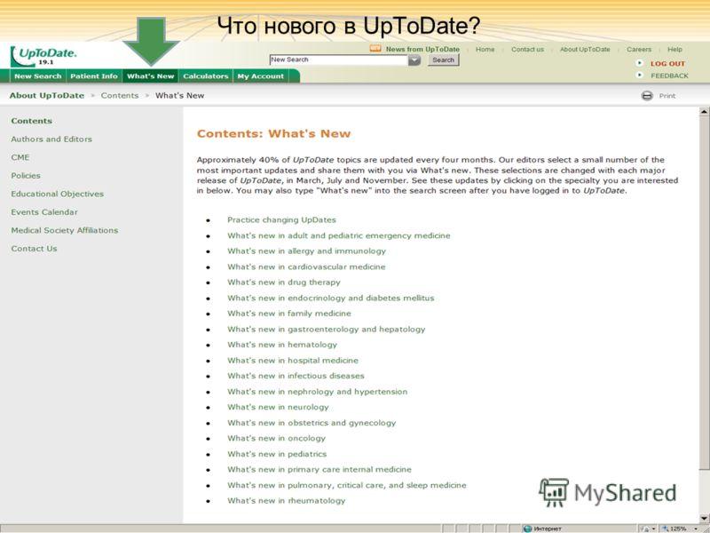 18 Что нового в UpToDate?