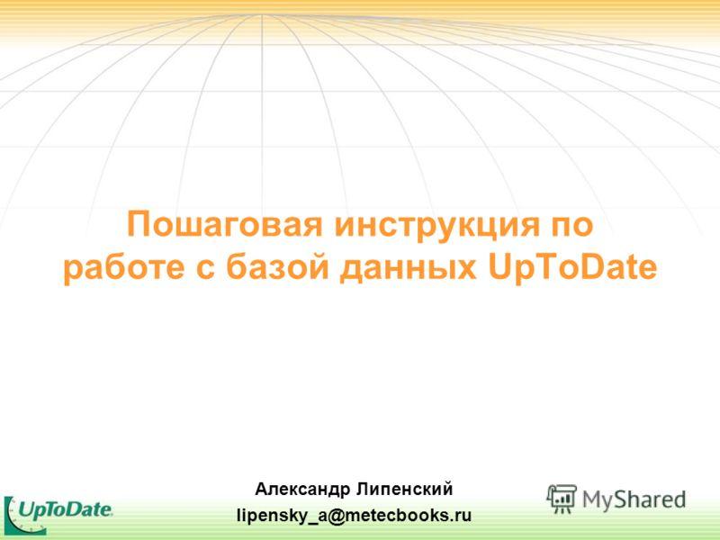Пошаговая инструкция по работе с базой данных UpToDate Александр Липенский lipensky_a@metecbooks.ru