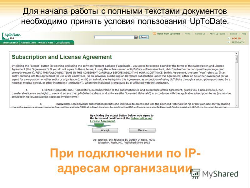 Для начала работы с полными текстами документов необходимо принять условия пользования UpToDate. 4 При подключении по IP- адресам организации