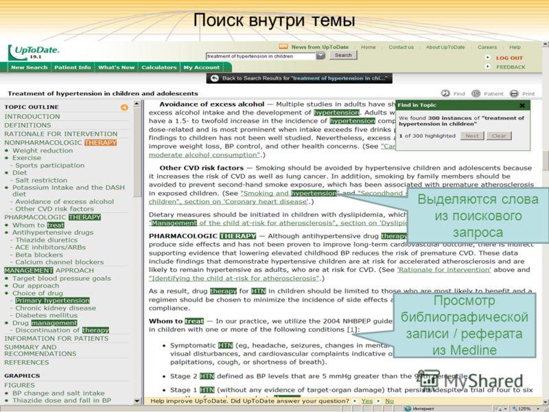 9 Поиск внутри темы Выделяются слова из поискового запроса Просмотр библиографической записи / реферата из Medline