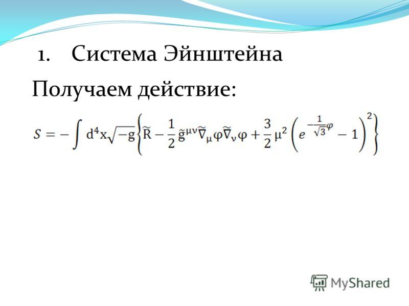 1.Система Эйнштейна Получаем действие: