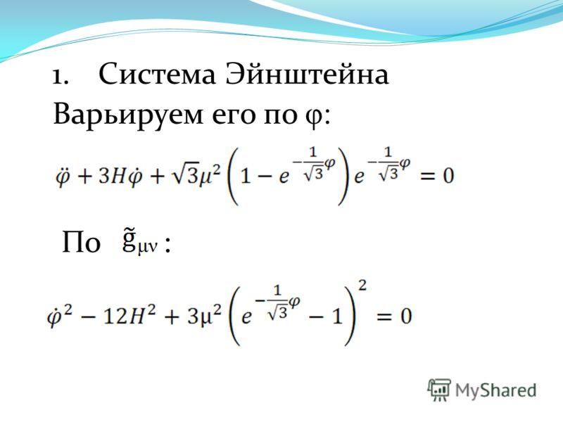 1.Система Эйнштейна Варьируем его по φ: По :