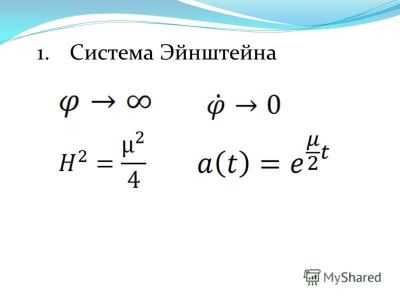 1.Система Эйнштейна