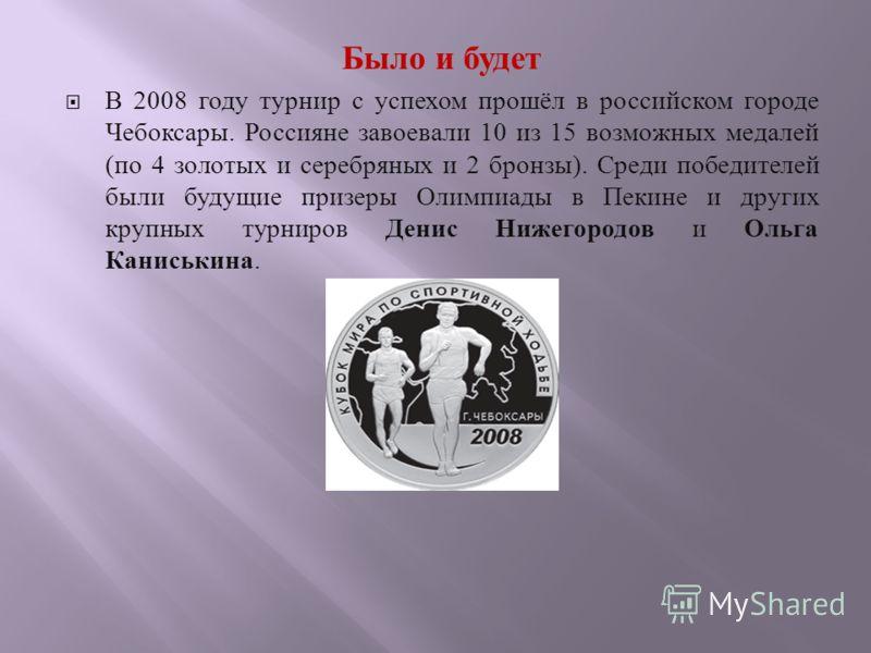 Было и будет В 2008 году турнир с успехом прошёл в российском городе Чебоксары. Россияне завоевали 10 из 15 возможных медалей (по 4 золотых и серебряных и 2 бронзы). Среди победителей были будущие призеры Олимпиады в Пекине и других крупных турниров
