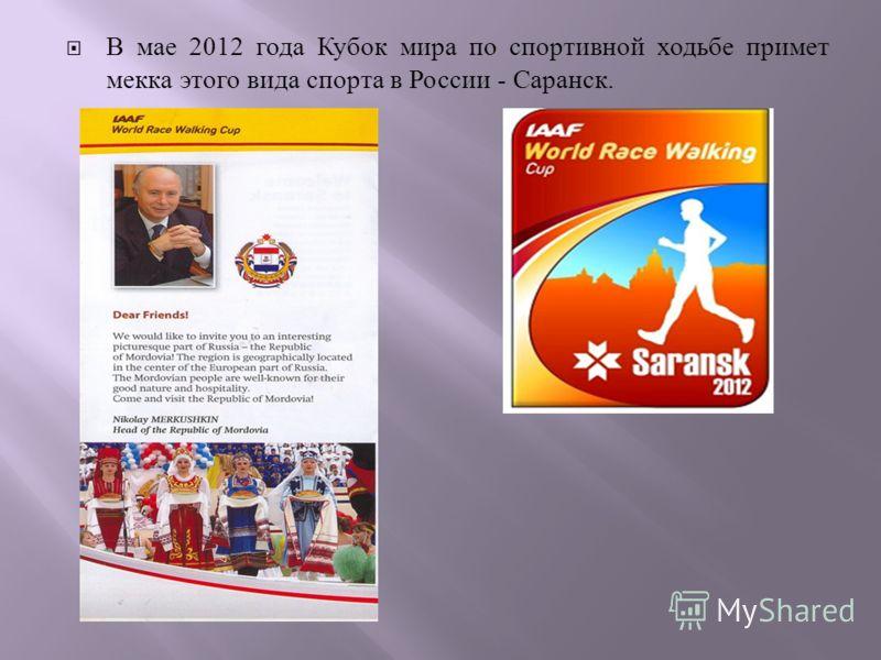 В мае 2012 года Кубок мира по спортивной ходьбе примет мекка этого вида спорта в России - Саранск.