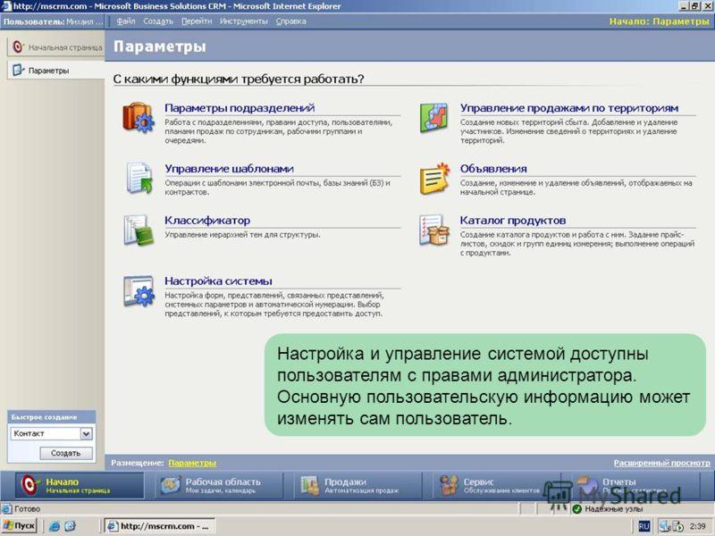 Настройка и управление системой доступны пользователям с правами администратора. Основную пользовательскую информацию может изменять сам пользователь.
