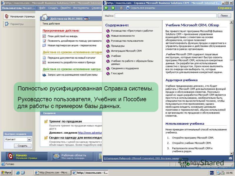 Полностью русифицированная Справка системы. Руководство пользователя, Учебник и Пособие для работы с примером базы данных.