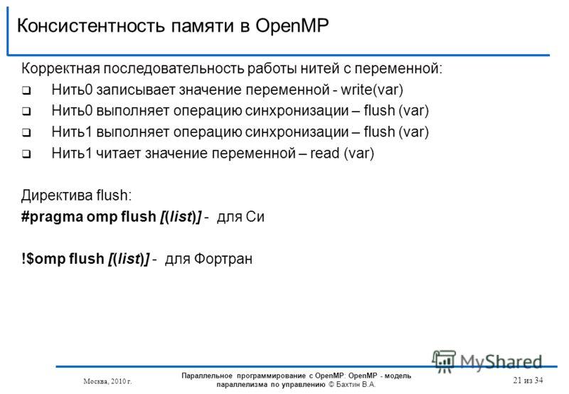 Консистентность памяти в OpenMP 21 из 34 Корректная последовательность работы нитей с переменной: Нить0 записывает значение переменной - write(var) Нить0 выполняет операцию синхронизации – flush (var) Нить1 выполняет операцию синхронизации – flush (v