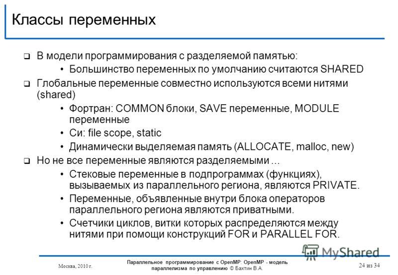 Классы переменных В модели программирования с разделяемой памятью: Большинство переменных по умолчанию считаются SHARED Глобальные переменные совместно используются всеми нитями (shared) Фортран: COMMON блоки, SAVE переменные, MODULE переменные Си: f