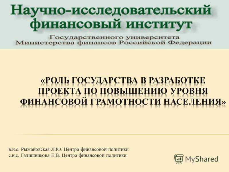 в.н.с. Рыжановская Л.Ю. Центра финансовой политики с.н.с. Галишникова Е.В. Центра финансовой политики