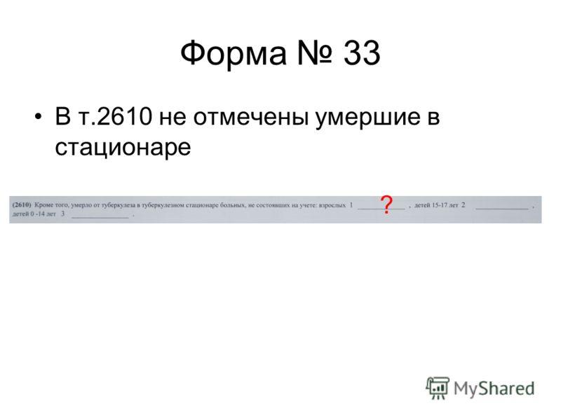 Форма 33 В т.2610 не отмечены умершие в стационаре ?