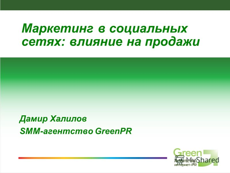 SMM-агентство GreenPR Дамир Халилов SMM-агентство GreenPR Маркетинг в социальных сетях: влияние на продажи