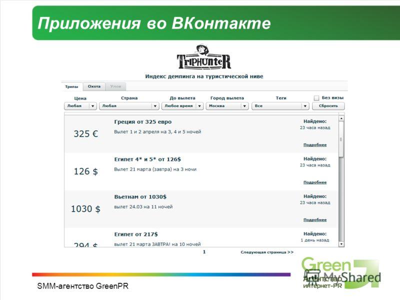 SMM-агентство GreenPR Приложения во ВКонтакте