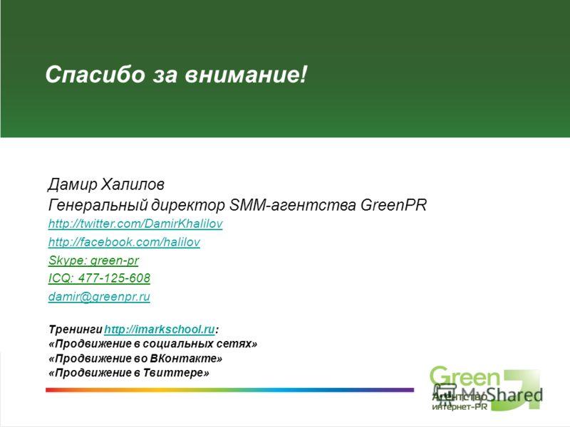 SMM-агентство GreenPR Спасибо за внимание! Дамир Халилов Генеральный директор SMM-агентства GreenPR http://twitter.com/DamirKhalilov http://facebook.com/halilov Skype: green-pr ICQ: 477-125-608 damir@greenpr.ru Тренинги http://imarkschool.ru:http://i
