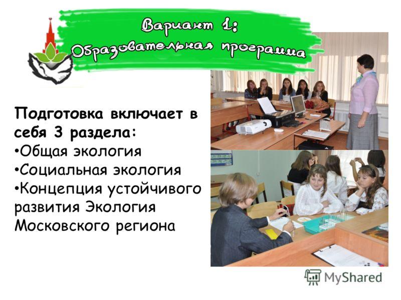 Подготовка включает в себя 3 раздела: Общая экология Социальная экология Концепция устойчивого развития Экология Московского региона