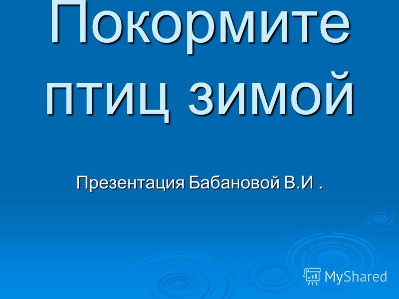 Покормитептиц зимой Презентация Бабановой В.И.