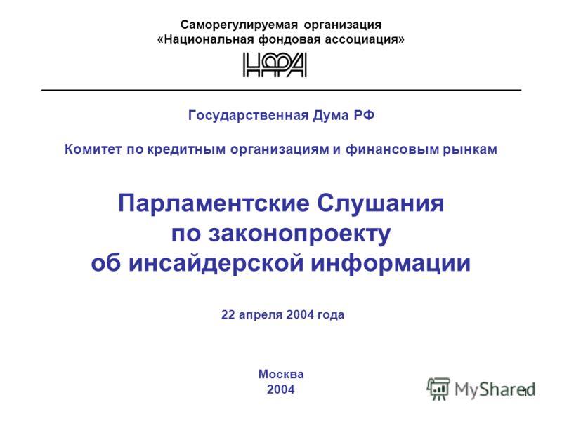 1 Саморегулируемая организация «Национальная фондовая ассоциация» _____________________________________________________________________ Государственная Дума РФ Комитет по кредитным организациям и финансовым рынкам Парламентские Слушания по законопрое