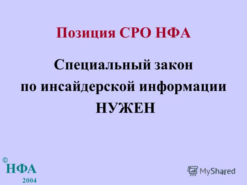 12 Позиция СРО НФА Специальный закон по инсайдерской информации НУЖЕН НФА 2004 ©