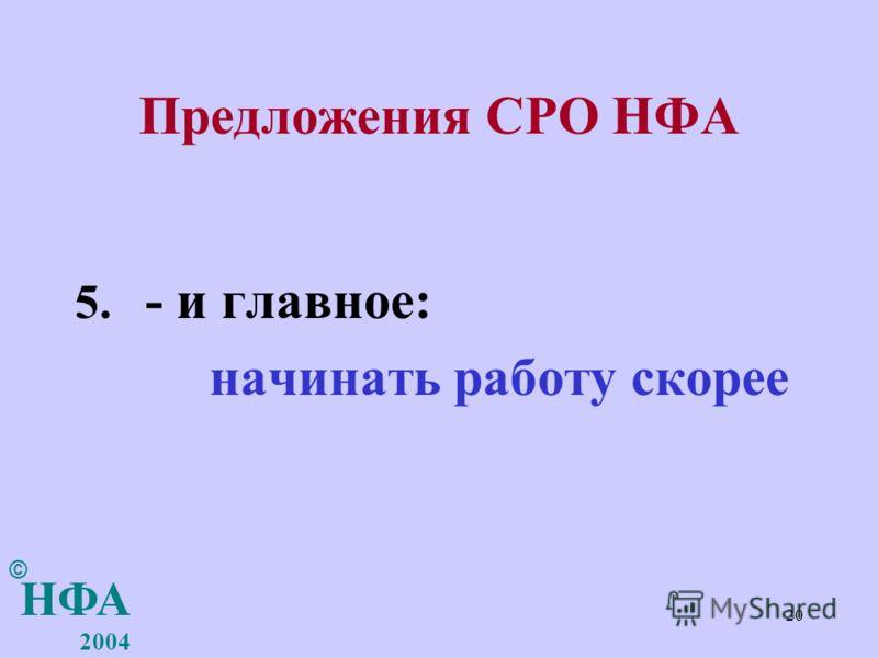 20 Предложения СРО НФА 5. - и главное: начинать работу скорее НФА 2004 ©
