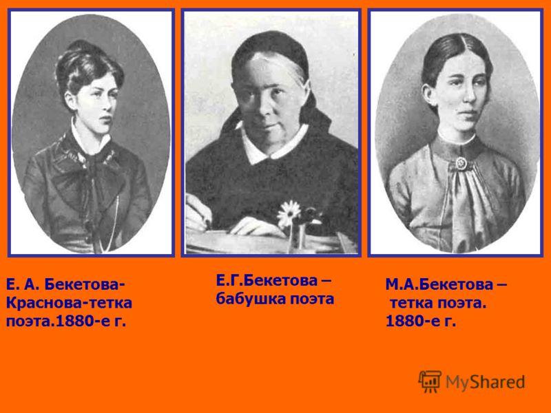 Е. А. Бекетова- Краснова-тетка поэта.1880-е г. Е.Г.Бекетова – бабушка поэта М.А.Бекетова – тетка поэта. 1880-е г.