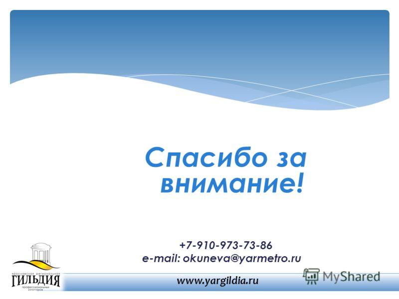 Спасибо за внимание! +7-910-973-73-86 e-mail: okuneva@yarmetro.ru www.yargildia.ru