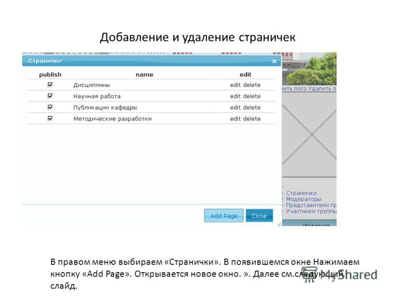 Добавление и удаление страничек В правом меню выбираем «Странички». В появившемся окне Нажимаем кнопку «Add Page». Открывается новое окно. ». Далее см.следующий слайд.