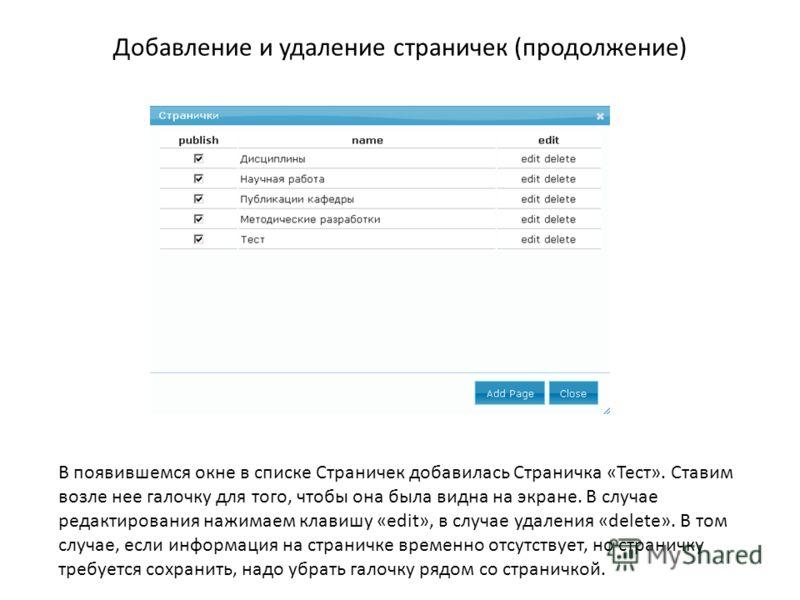 В появившемся окне в списке Страничек добавилась Страничка «Тест». Ставим возле нее галочку для того, чтобы она была видна на экране. В случае редактирования нажимаем клавишу «edit», в случае удаления «delete». В том случае, если информация на страни