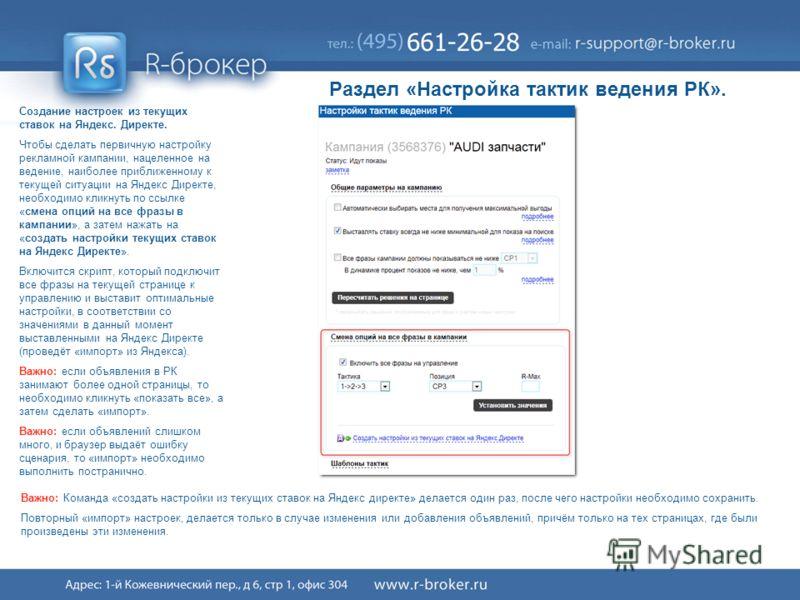 Cервис R-broker ® 14/41 Создание настроек из текущих ставок на Яндекс. Директе. Чтобы сделать первичную настройку рекламной кампании, нацеленное на ведение, наиболее приближенному к текущей ситуации на Яндекс Директе, необходимо кликнуть по ссылке «с