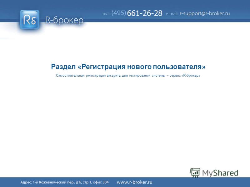 Cервис R-broker ® 3/41 Раздел «Регистрация нового пользователя» Самостоятельная регистрация аккаунта для тестирования системы – сервис «R-брокер»